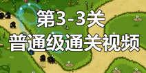 保卫部落第3-3关普通级通关