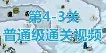 保卫部落第4-3关普通级通关