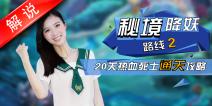 海底秘境2第20关热血死士 梦幻西游手游真人视频12期