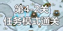 保卫部落第4-2关任务模式通关