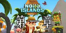 诺诺岛第一章全关卡通关攻略