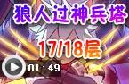 龙斗士狼人过神兵巨塔17/18层