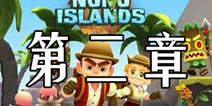 诺诺岛第二章全关卡通关攻略