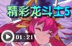 龙斗士精彩龙斗士5