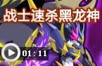 龙斗士战士速杀黑龙神