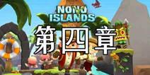 诺诺岛第四章维尔岛全关卡通关攻略