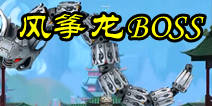 愤怒的豆腐BOSS风筝巨龙关卡攻略