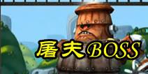 愤怒的豆腐第五章BOSS关卡通关