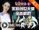 奥奇传说U灵协议02—大天使全面解析