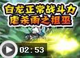 造梦西游4蓝天-白龙正常战斗力虐杀雨之祖巫