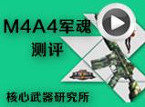 生死狙击M4A4军魂评测第15期