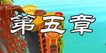 诺诺岛第五章章鱼环礁全关卡通关攻略
