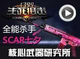 4399生死狙击SCAR七夕精彩评测第17期