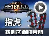 4399生死狙击指虎精彩评测第18期