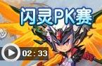 龙斗士闪灵PK赛