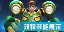 王者荣耀刘禅技能展示