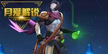 王者联盟【月爱解说】扁鹊