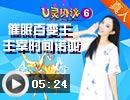 奥奇传说U灵协议06—幻皇与时间主宰