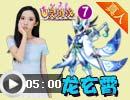 奥奇传说U灵协议07—龙玄霄