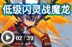 龙斗士低级闪灵战魔龙