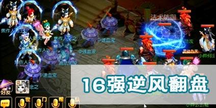 梦幻西游手游全民PK赛系列教学之---16强篇