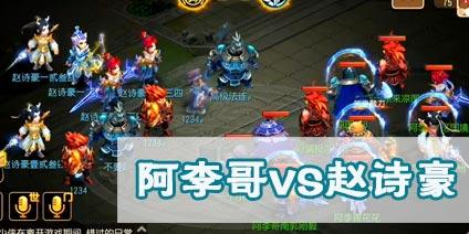 梦幻西游手游全民PK赛4进2-阿李哥VS赵诗豪