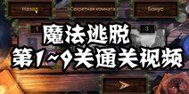 魔法逃脱Magic Escape第1~9关通关攻略
