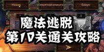 魔法逃脱Magic Escape第10关通关攻略