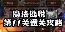 魔法逃脱Magic Escape第11关通关攻略