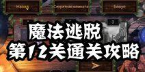 魔法逃脱Magic Escape第12关通关攻略