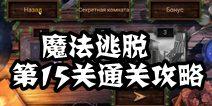 魔法逃脱Magic Escape第15关通关攻略