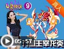 奥奇传说U灵协议09—力量主宰龙炎