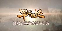 网易连线战斗手游军师很忙官方宣传