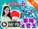 奥奇传说U灵协议12—寒魄冰灵王