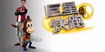 巨星快跑中国版宣传片