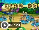 国王的勇士5游侠通关普通阳光沙滩