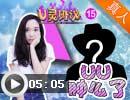 奥奇传说U灵协议15—妖神千骨