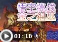 造梦西游4蓝天-悟空挑战金之祖巫