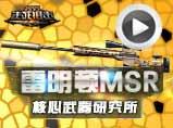 4399生死狙击雷明顿MSR精彩评测第27期