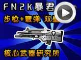 4399生死狙击FN2K暴君精彩评测第28期