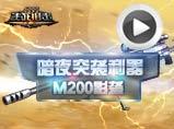 4399生死狙击M200影袭精彩评测第29期