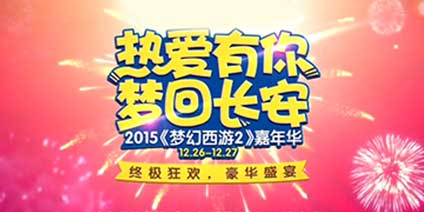 梦幻西游2015嘉年华盛宴宣传
