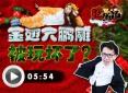 造梦西游4真人-逗笔记第20集