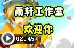 龙斗士雨轩工作室宣传片