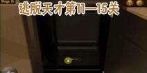 逃脱天才第11-15关通关