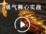 火线精英勇气狮心实战视频