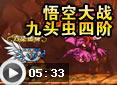 造梦西游44399萌龙-悟空大战九头虫四阶