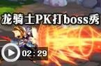 龙斗士龙骑士PK打BOSS秀