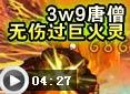 造梦西游4小y-3w9唐僧无伤过巨火灵