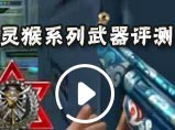 火线精英灵猴系列武器评测实战